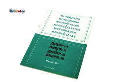 Catalogue pièces détachée Dnepr 11 16